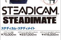 steadimate001