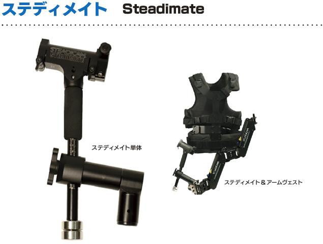 steadimate006
